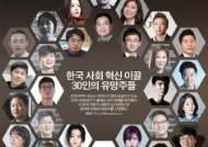 [파워리더 2030] 한국 사회 혁신 이끌 30인의 유망주들