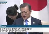 """文, 아베에 """"한·미 훈련 연기는 우리 주권 … 거론 말라"""""""