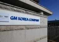 """GM의 한국철수 선전포고 """"2월까지 지원 결정하라"""""""