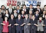 [포토사오정]사진으로 보는 바른정당 1년, 오늘 역사 속으로