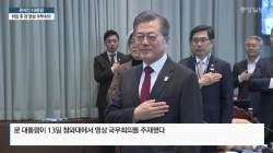 """文 대통령 """"공공기관 청렴도, 전 정부와 확연히 차별돼야""""...북한 언급은 안해"""
