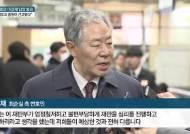 [속보] 최순실 1심 징역 20년-벌금 180억