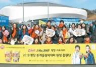 [설 연휴 100배 즐기기] '진앤지니 평창' 서포터즈, 동계올림픽 응원 등 다양한 활동