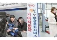 [설 연휴 100배 즐기기] 고향길 안전하게 ~ 현대·기아차 전국 서비스 거점서 차량 무상점검