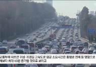 [영상] 연휴 전날 고속도로 원활…서울-부산 5시간20분 소요