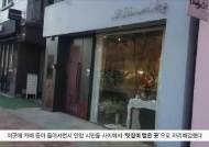 """[굿모닝 내셔널]""""예쁜 카페"""" 입소문에 연인 몰리는 안양 동편마을"""
