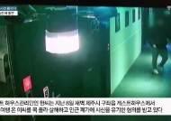 """""""도주중 극단적 선택""""···제주 게스트하우스 사건의 전말"""