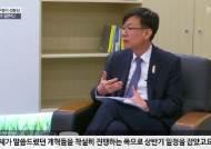 """[단독] 김상조 """"암호화폐 거래소 위법 행위, 이달 내 시정 나설 것"""""""