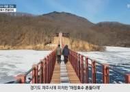 [르포]개장 앞둔 국내 최장 길이 파주 '마장호수 흔들다리'