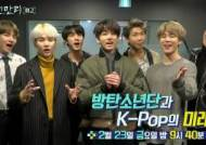 BTS to Appear on KBS Documentary Program and Discuss Future of K-Pop