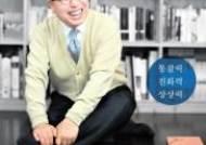 조광한 민주당 전략기획위 부위원장, 남양주 시장 출마 선언