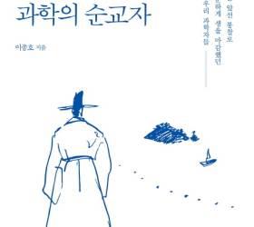 [<!HS>책<!HE> <!HS>속으로<!HE>] 추사 김정희는 뛰어난 과학자였다