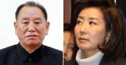 """나경원 """"문재인 대통령, 천안함 '침몰'이라더니 김영철까지…"""""""