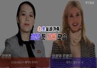 [영상] 美 北 실세 가족 '김여정' '이방카 트럼프' 같은 듯 다른 모습