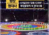 [카드뉴스] 17일간의 '감동 드라마' 평창올림픽 속 명대사들