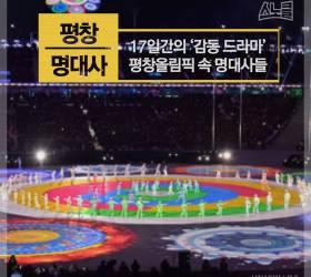 [카드<!HS>뉴스<!HE>] 17일간의 '감동 드라마' 평창올림픽 <!HS>속<!HE> 명대사들