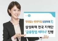 [새로운 도약] 삼성화재 RC, 고령화시대 평생직업으로 주목