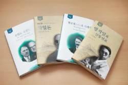 숭실대 한국기독교문화연구원, 불휘총서 4권 추가 발간