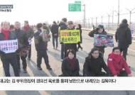 """한국당, 파주 통일대교서 밤샘 농성 … 홍준표 """"김영철 개구멍으로 들어와"""""""