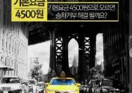 [카드뉴스] 기본요금 4500원으로 오르면 승차거부 해결 될까요?