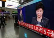 [전문] 유기징역 최대치 구형한 검찰, 박근혜 1심 재판 논고문 보니