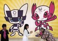 [서소문사진관]2020 도쿄 올림픽·패럴림픽 마스코트 공개