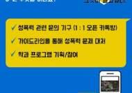 """'여성주체' 만들고 '대응 매뉴얼' 짜고…대학생들도 """"'미투' 조심"""""""
