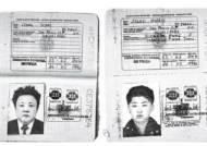 """""""김정일·김정은, 과거 불법 여권발급 시도…해외여행·도피용 추정"""""""