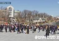 """[영상]""""꽃다발이 비싸요"""" 졸업식장에 축하 화환 띠…띠…띠"""
