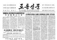 """북한, 3·1절에도 한·미 편가르기 총력…""""남조선은 미국 식민지"""""""