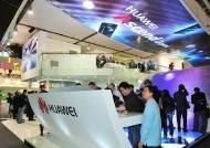 중국 통신공룡의 'MWC 굴기' … 메인 전시장 크기 삼성 16배