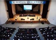 """숭실대 황준성 총장 """"신입생들, 과감하게 도전하라"""""""