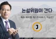 [논설위원이 간다]여성 '혼행족' 피살된 제주 '파티형 게하'엔 男 33명, 女 3명