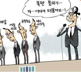 [<!HS>회룡<!HE> <!HS>만평<!HE>] 3월 3일