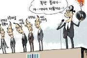 [회룡 만평] 3월 3일
