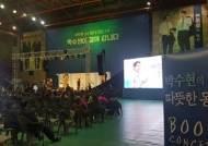 모금함은 있고 거스름돈은 없다…아슬아슬 '편법 축제' 출판기념회
