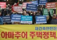 재건축 안전진단 강화 5일부터 강행 … 주차난 심각하면 일부 허용