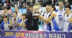 여자<!HS>프로농구<!HE> 우리은행, 정규리그 6년 연속 1위