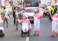[서소문사진관]휠체어·지하철 타고... 패럴림픽 성화 봉송 시작!