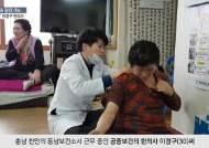 시골마을 왕진 가는 '천안 허준' 공중보건의 이경구 한의사