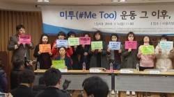 '미투' 상담 연 10만명 … 유명인 아니면 묻힌다