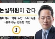 [논설위원이 간다] 취미에서 '억대 수입' 스타 속출 … 연예인 뺨치는 유튜버