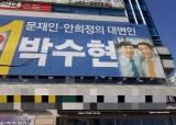 [오후 브리핑] 안희정 후폭풍에…박수현, 모든 선거일정 중단