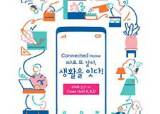 [라이프 트렌드] 2018 서울<!HS>리빙<!HE>디자인페어 내일 개막