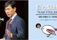 """전면광고에도 나온 '안희정 지지자 모임' 측 """"피해자 곁에 설 것"""" 성명"""