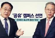 """""""블록체인 캠퍼스 구축 … 암호화폐 도입, 학생증에도 활용"""""""