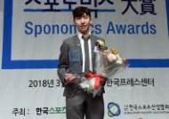 '한국선수단 평창 첫 金' 쇼트트랙 임효준, 스포노믹스 대상