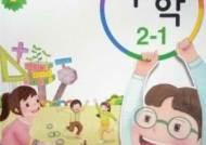 양성평등 수업, 초등 6년간 4시간뿐 … 중·고교엔 없다