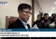 """안희정의 몰락 … 친노 """"노무현 대통령 두 번 죽인 것"""""""