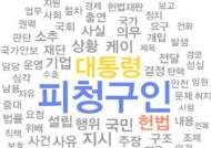 [대통령 탄핵 1년]헌재가 탄핵한 대통령, 결정문 요지